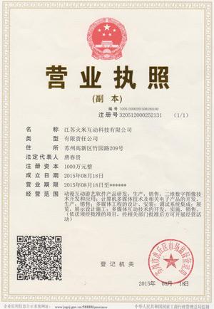 火米互动营业执照