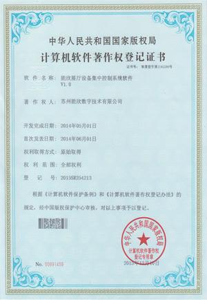 展厅设备集中控制系统软件登记证书