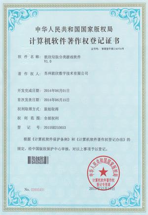 垃圾分类游戏软件登记证书