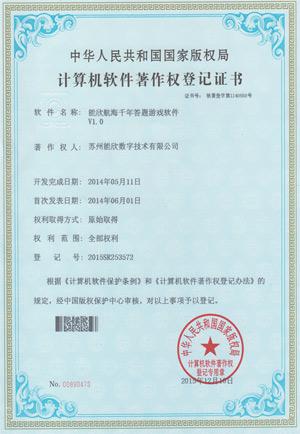 航海千年答题游戏软件登记证书