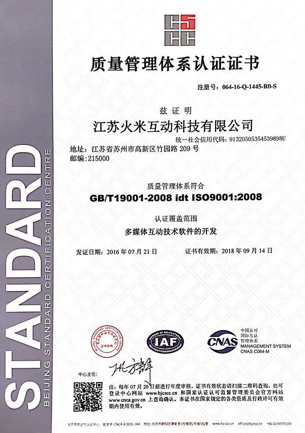 火米互动软件开发ISO9001认证