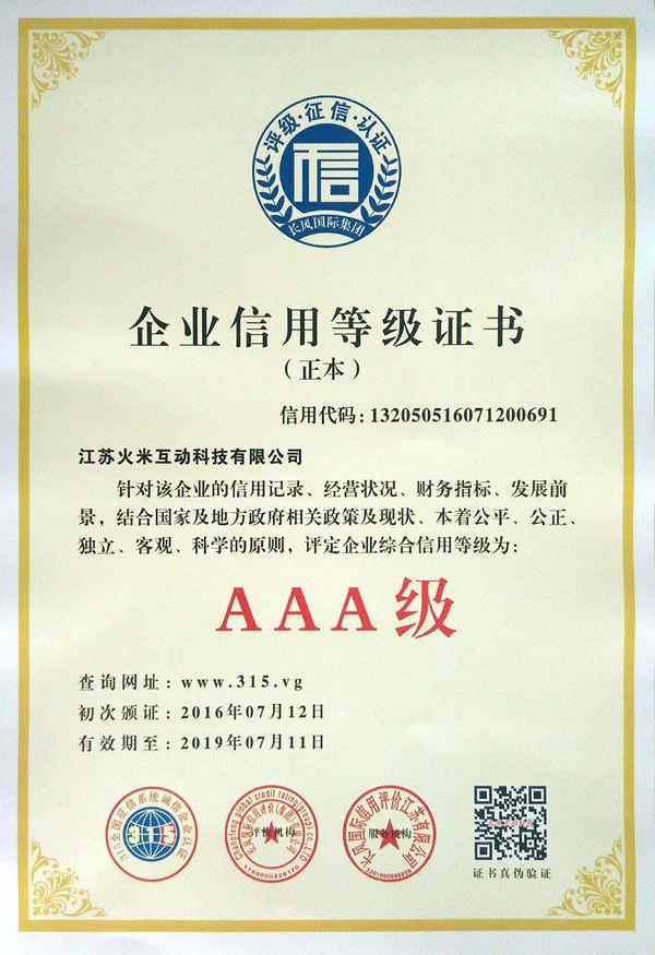 火米互动企业3A认证