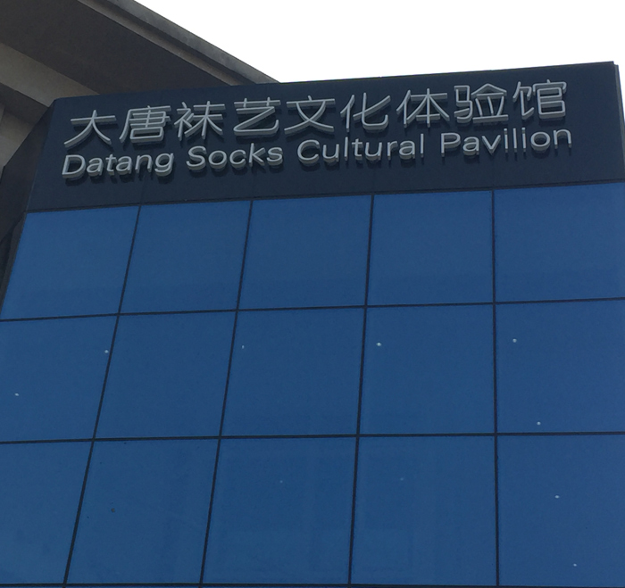 大唐袜业体验馆数字沙盘