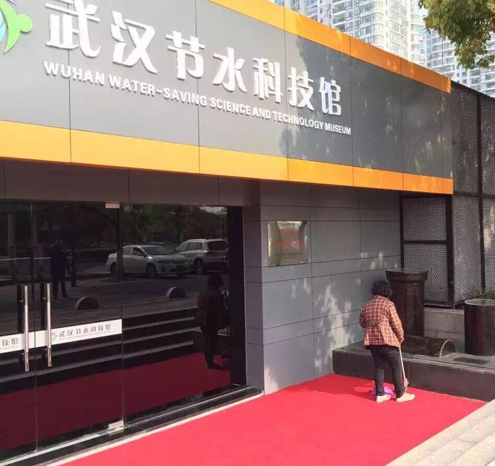 武汉节水科技馆